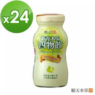 【順天本草】新青木瓜四物飲24瓶組(6瓶/盒X4盒)