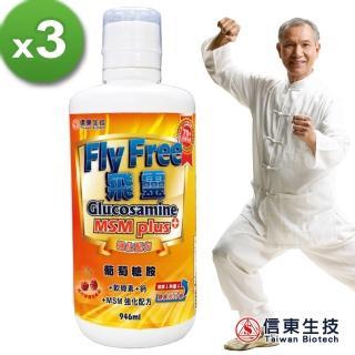 【信東生技】FlyFree飛靈葡萄糖胺液3入組