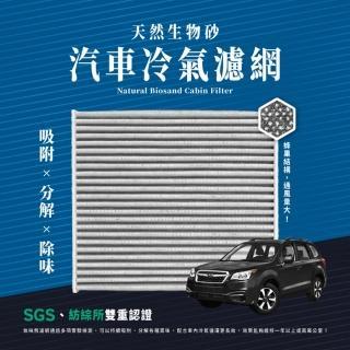 【無味熊】生物砂蜂巢式汽車冷氣濾網 速霸陸Subaru(LEGACY V、OUTBACK II適用)