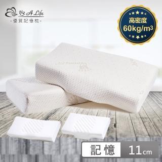 【1/3 A LIFE】涼感按摩顆粒60D側睡記憶枕-枕皇+天后枕(11cm/2入)