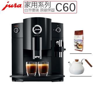 【Jura】IMPRESSA C60全自動研磨咖啡機(家用系列  購機好禮-日本手沖壺+咖啡豆5磅)