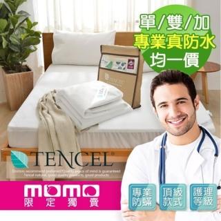 【A-nice】獨家款 / 專業護理級 防蹣 真防水 天絲床包式保潔墊(四個規格可選/3呎/3.5呎/雙人/加大)