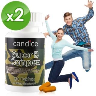 【Candice】康迪斯複方維生素B-50/超級B群錠(60顆*2瓶)