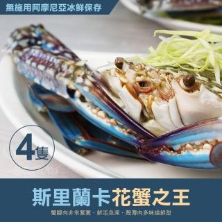 【優鮮配】巨無霸斯里蘭卡公花蟹4隻(400g/隻)