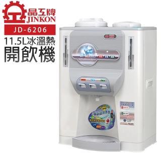 【晶工牌】冰溫熱開飲機(JD-6206