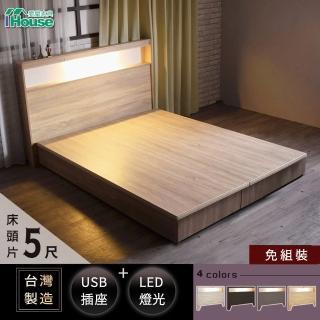 【IHouse】山田 日式插座燈光床頭(雙人5尺)