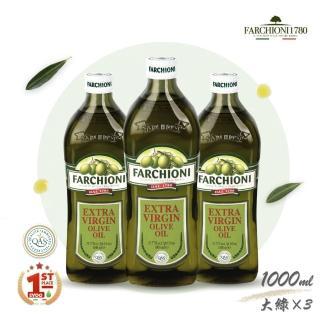 【法奇歐尼】經典特級冷壓初榨橄欖油1000ml大綠瓶X3瓶組(經典系列)