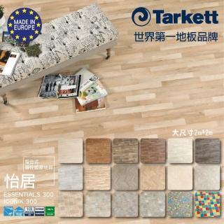 【法國Tarkett】Essentials