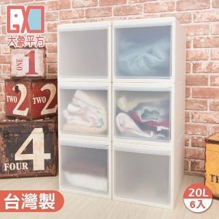【大象平方】果漾大方塊系統收納箱六入20L(抽屜式收納箱)