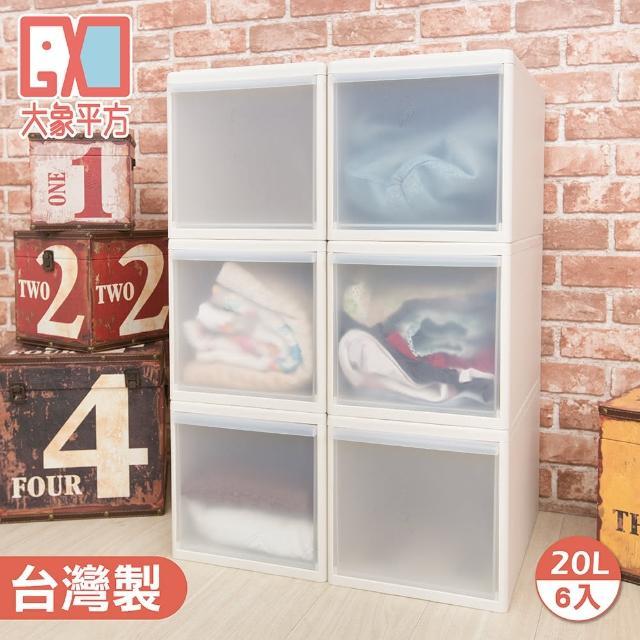 【大象平方】果漾大方塊系統收納箱六入20L(抽屜式收納箱)/