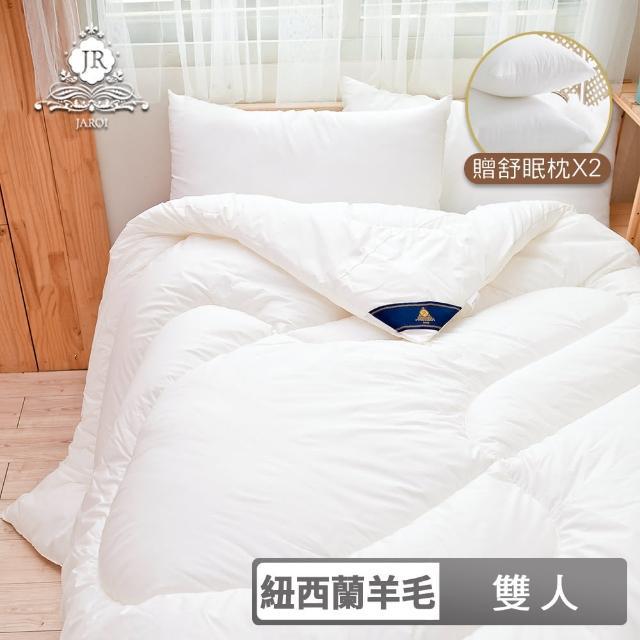 【JAROI】100%紐西蘭進口純天然羊毛冬被3KG(1被2枕)/