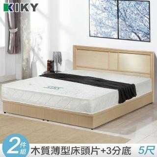 【KIKY】凱莉木色雙人5尺二件組(床頭片+床底)