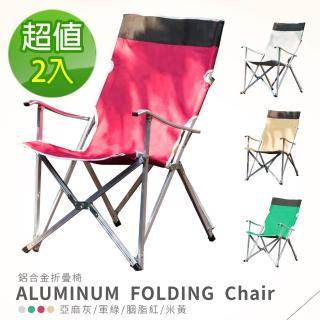 【露營達人】超值2入組-耐重高品質鋁合金露營折疊椅(大川椅導演椅)