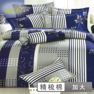 【eyah 宜雅】全程台灣製100%精梳純棉雙人加大床罩兩用被全舖棉五件組(多蘭德)