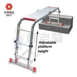 【梯老闆】6尺/6階 多功能可調式平台梯(直梯/A字梯/高低差/伸縮調整/荷重150公斤/免運費/DFM-10+WP)