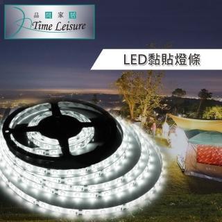 【Time Leisure 品閒】LED黏貼燈條/小夜燈/照明燈/氣氛燈/居家照明2M(白光/黃光)