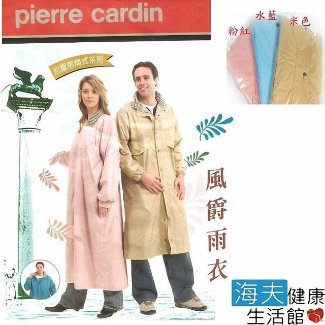 【海夫健康生活館】Pierre Cardin 風爵 雨衣