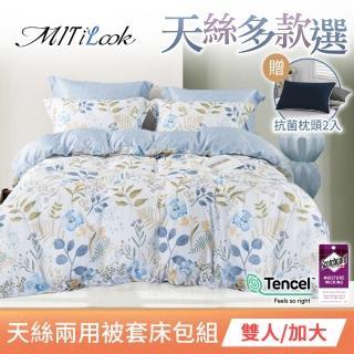 【MIT iLook】法式極細柔滑天絲使用3M專利吸濕排汗技術舖棉兩用被床包組-雙人/加大/特大(多款可選)
