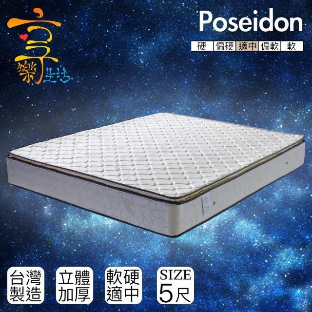 【享樂生活】波塞頓立體加厚正三線硬式獨立筒床墊(雙人5X6.2尺)