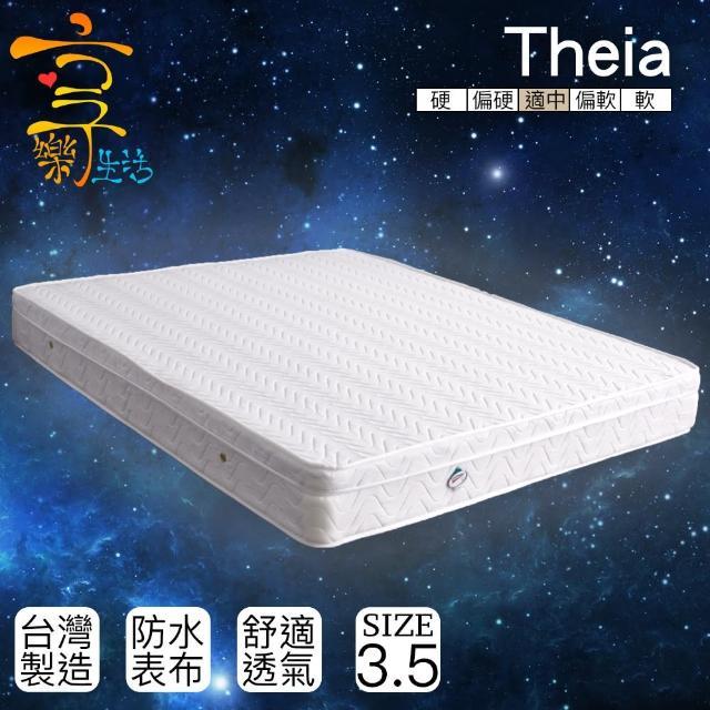 【享樂生活】提亞防潑水蜂巢式三線獨立筒床墊(單人加大3.5X6.2尺)/