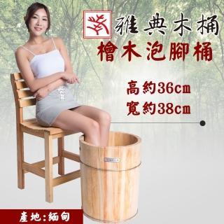 【雅典木桶】天然無毒 芬多精 珍貴國寶級檜木 高36CM 檜木泡腳桶(足木桶)