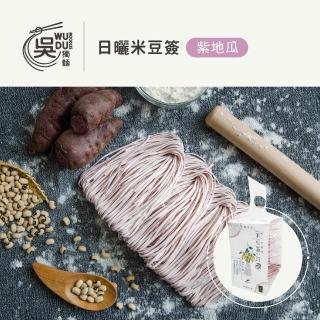 【吳獨麵】日曬米豆簽-紫地瓜麵  450g(快煮麵、無毒麵、泡麵)