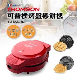 【THOMSON】可替換烤盤鬆餅機(TM-SAS04M)