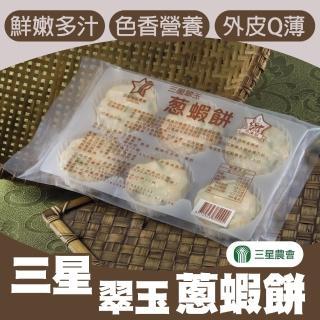 【三星農會】1+1 三星翠玉蔥蝦餅-6個-包(3包一組 共6包)