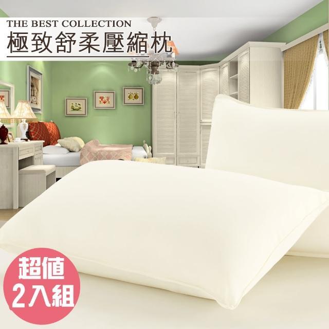 【三浦太郎】超細纖維極致舒柔壓縮枕/二入組(枕頭/舒柔枕)/