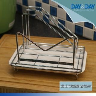 【DAY&DAY】桌上型鍋蓋砧板架(ST3027-01)