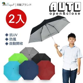 【雙龍牌】2入_素面防風抗UV自動開收傘(防撥水自動傘晴雨傘三折傘B0039-2)