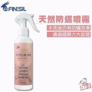 【FINESIL】小助手天然植本萃取防蹣噴霧(天然防蹣)