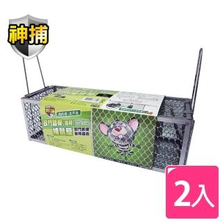 【神捕】雙門踏板專利捕鼠籠 2入