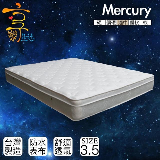 【享樂生活】墨丘利飯店專款防潑水三線獨立筒床墊(單人加大3.5x6.2尺)/