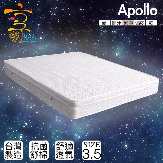 【享樂生活】阿波羅透氣蜂巢立體車花三線獨立筒床墊(單人加大3.5x6.2尺)/