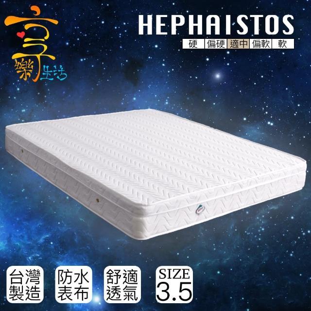 【享樂生活】赫菲斯托斯防潑水三線獨立筒床墊(單人加大3.5X6.2尺)