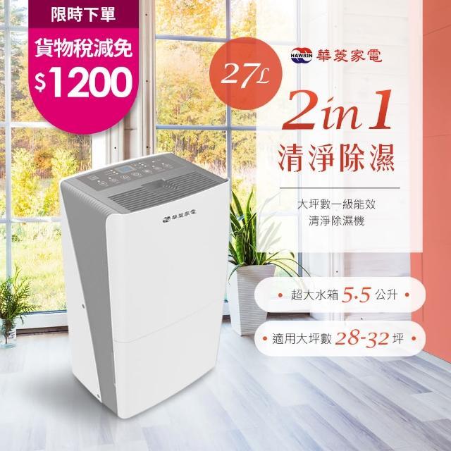 【HAWRIN華菱】27L大坪數一級能效清淨2in1除濕機(HPWS-50K)