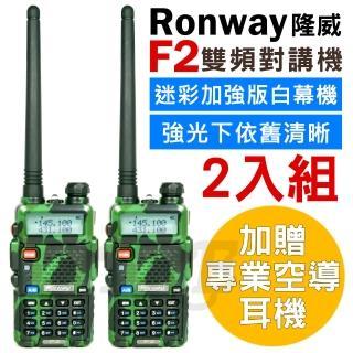 【Ronway 隆威】F2 雙頻無線電對講機 迷彩加強版 白幕機(2入組 贈空導耳機)