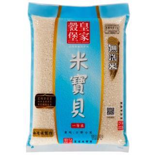 【皇家穀堡】皇家穀堡米寶貝2KG一等(台灣廚藝的好米)
