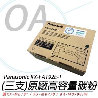 【Panasonic 國際牌】傳真機碳粉 三支裝(KX-FAT92E-T)