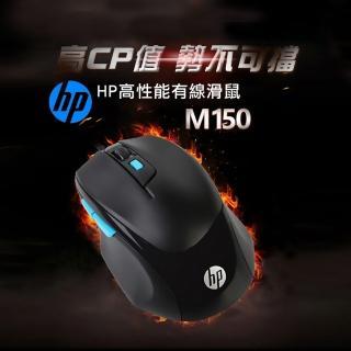 【HP 惠普】有線滑鼠(m150)
