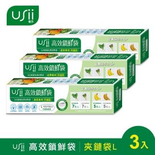 【USii】高效鎖鮮袋/保鮮袋 夾鏈袋 L(三入組)