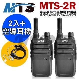 【MTS】MTS-2R 專業手持式無線電對講機(2入組 贈空導耳機 MTS2R)