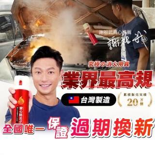 【一丁目電販】新一代滅火鋼瓶泡沫乾粉消火器-四用型(2入)/