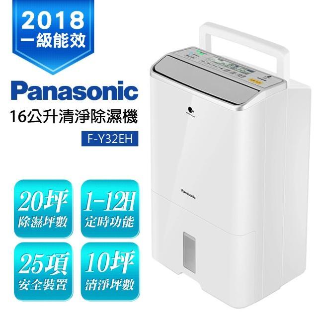 【Panasonic 國際牌】16公升清淨除濕機(F-Y32EH)