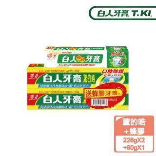 【白人牙膏】蘆的皓口腔防護226gx2(送蜂膠牙膏60gx1)