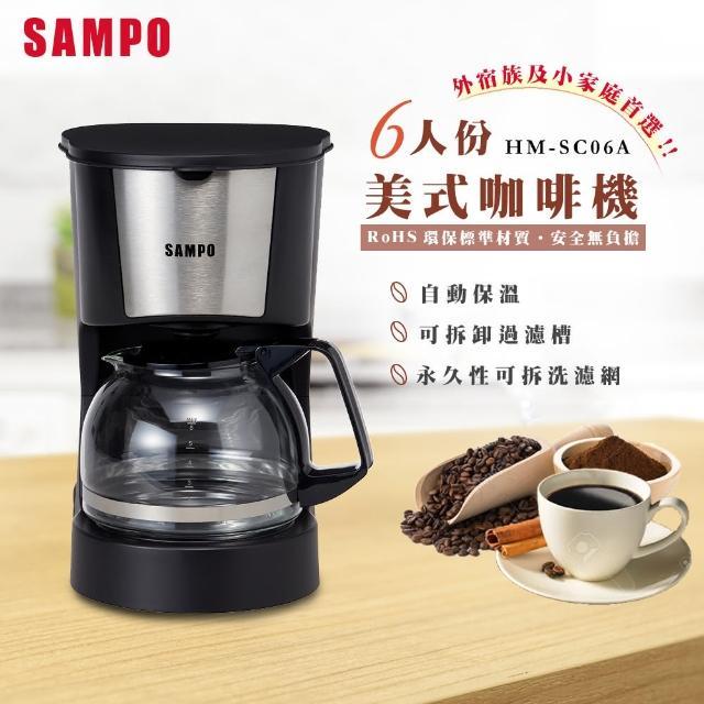 【5月SAMPO聲寶品牌月★登記抽PS5】6人份美式咖啡機(HM-SC06A)/
