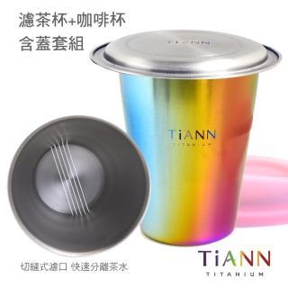【鈦安餐具 TiANN】純鈦 單層 濾茶杯350ml 鈦蓋+咖啡杯 極光330ml(含蓋套組)