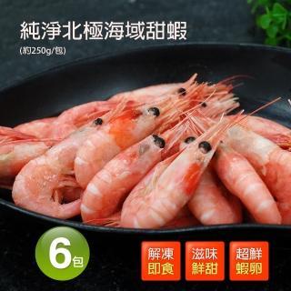 【優鮮配】頂級北極甜蝦6包(250g/包)