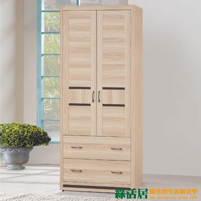 【綠活居】卡地夫  橡木紋2.7尺開門式衣櫃(雙抽屜+單吊桿+開放式層格)